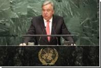 Избранный генсек ООН призвал к сближению России и США