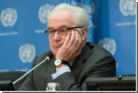 Чуркин назвал интересным новозеландский проект резолюции по Сирии