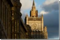 МИД России напомнил об исторических уроках Мюнхенского сговора
