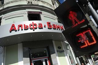 Верховный суд отменил взыскание с Альфа-банка 6 миллиардов рублей
