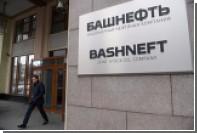 «Роснефть» подала в ФАС заявку на увеличение доли в «Башнефти» до ста процентов