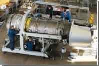 Россия поставит в Китай авиадвигатели на полмиллиарда долларов