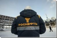 Правительство задумалось о продаже дополнительных 10 процентов акций «Роснефти»
