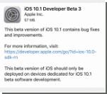 Вышла iOS 10.1 beta 3 для разработчиков
