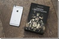 Эта книга заставила меня забыть про iPhone 7. И тебя заставит