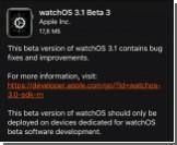 Вышла watchOS 3.1 beta 3 для разработчиков