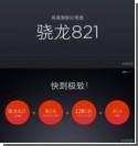 Стали известны характеристики Xiaomi Mi Note 2: 6 ГБ и сканер радужки