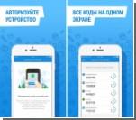 Mail.Ru выпустила новое приложение «Код доступа» для iOS