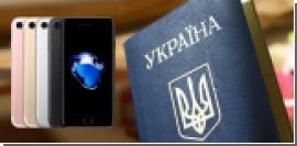 В Украине дарят iPhone 7 за смену имени в паспорте