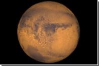 На Марсе обнаружено место для жизни