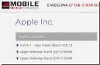 Apple впервые едет на выставку MWC 2017 в Барселоне