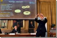 Дырка от бублика помогла объяснить Нобелевскую премию по физике