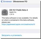 Вышла iOS 10.1 beta 4