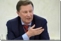 NYT похвалило Сергея Иванова за заповедник в море Росса