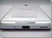 Новый флагман HTC скопирует самую ненавистную функцию iPhone 7