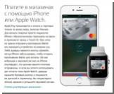 Apple Pay в России: рекордные 125 000 пользователей и 120 млн рублей транзакций за первые дни