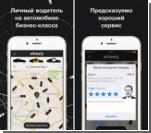 «Яндекс.Такси» отдыхает: владельцам iPhone в Москве предложили Rolls-Royce и Maybach в качестве такси