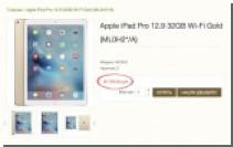 12,9-дюймовый iPad Pro подешевел в России ниже психологической отметки