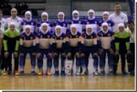 Женская сборная России по мини-футболу сыграла с Ираном в хиджабах