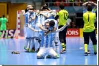 Сборная России уступила Аргентине в финале ЧМ по мини-футболу