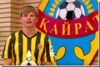 Аршавина признали лучшим в Казахстане