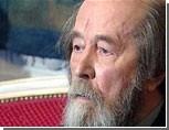 В России впервые выйдет полное собрание сочинений Александра Солженицына