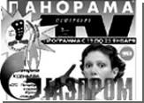 """""""Газпром-Медиа"""" запустил общенациональный телегид"""