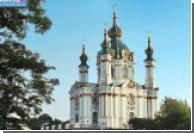 Андреевскую церковь в Киеве будут укреплять