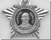 Ордена вернут в Россию