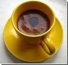 Ежедневное употребление кофе защищает от инфаркта