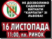 Болельщики украинского клуба начали голодовку