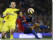 Роналдиньо забил самый красивый гол в карьере