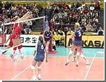 Россия вышла в финал чемпионата мира по волейболу