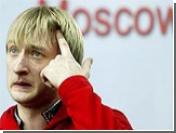 Плющенко решил нанять телохранителя для поездок в Москву