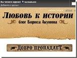 """Борис Акунин завел блог исторических """"занятностей"""""""