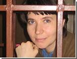 """Верховный суд снизил на год срок поэтессе Приведенной за """"принуждение к написанию стихов"""" и создание НВФ"""