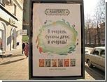 """Пермские """"сукины дети"""" признаны """"ненадлежащей рекламой"""""""