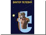 """Пелевин выиграл приз читательских симпатий """"Большой книги"""""""