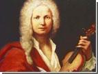 Неизвестные ранее сонаты Вивальди найдены в британском архиве