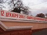 В столице Приднестровья провели обучающий семинар для представителей окружных и участковых избирательных комиссий