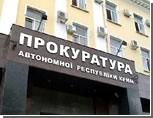 В Ялте при согласовании строительства чиновники не заметили вертолетную площадку / Ущерб составил почти 2 млн грн
