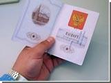 Объявлена либерализация паспортного режима в РФ