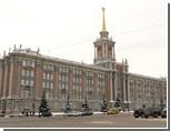 Желающих занять пост сити-менеджера Екатеринбурга стало шесть