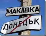 К мэру Симферополя Агееву приставили макеевского зама
