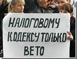 """В Одессе 3 тысяч предпринимателей протестовали против Налогового кодекса  / """"У нас единственное требование - наложить вето"""""""