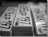 В России заработала единая регистрационная база данных машин