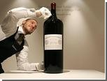 Аукцион Christie's продал самую дорогую бутылку вина