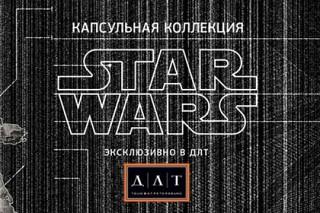 Российские дизайнеры сшили одежду в стиле «Звездных войн»