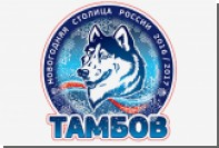 Символом Нового года в России утвердили тамбовского волка