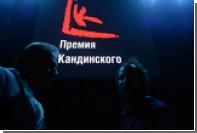 Объявлены финалисты премии Кандинского 2016 года